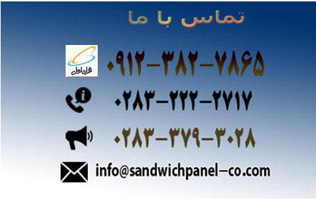 ساندویچ پانل در کهکیلویه وبویر احمد