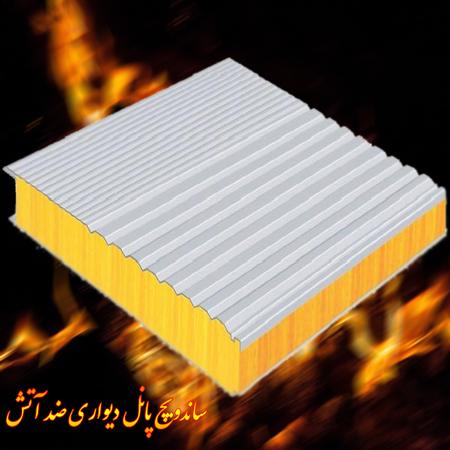 مشخصات فنی ساندویچ پانل نسوز | مشخصات فنی پانل ضد آتش ...