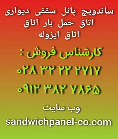مدیریت مشتری ساندویچ پانل