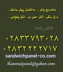 ساندویچ پانل اردبیل