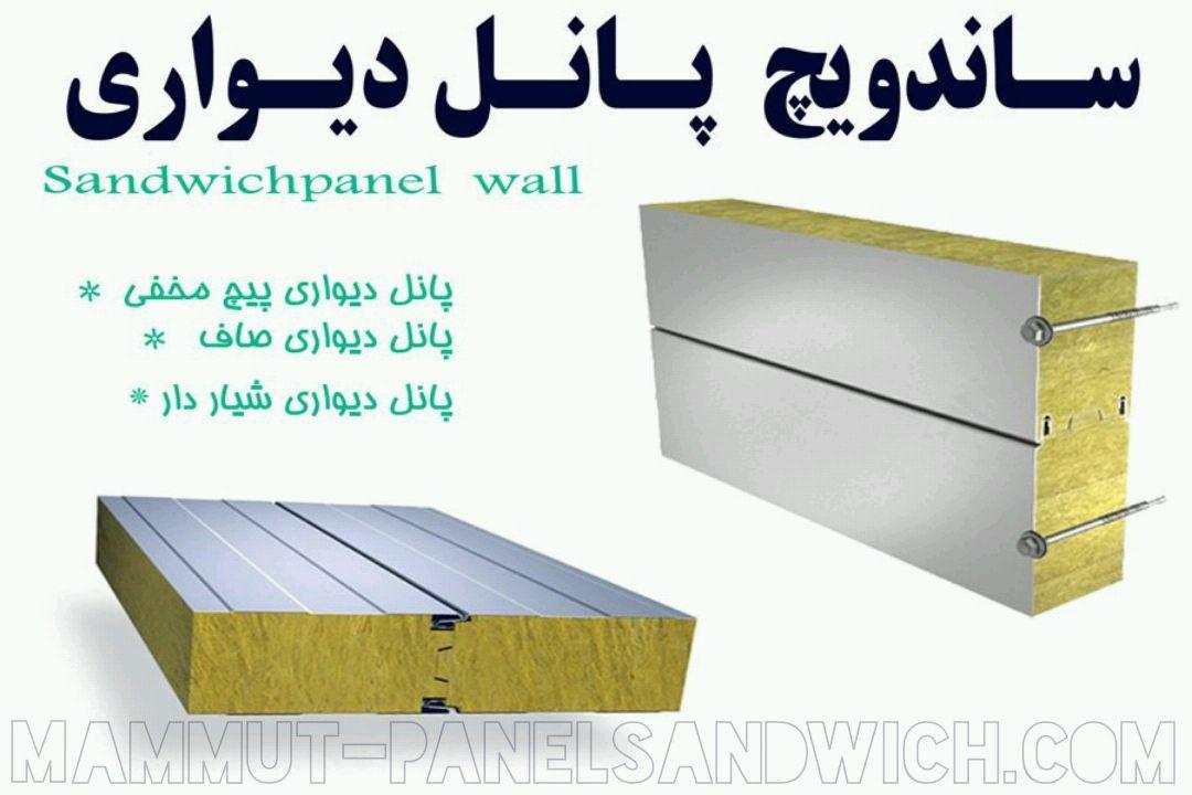 ضخامت و مشخصات ساندویچ پانل دیواری