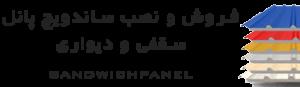 لیست شرکت های تولیدکننده و فروشنده ساندویچ پانل - ساندویچ پانل ماموت