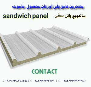 مزیت ساندویچ پانل سقفی چیست ؟ مشخصات فنی ساندویچ پانل