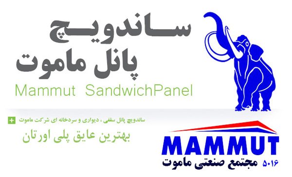 لیست قیمت ساندویچ پانل ماموت