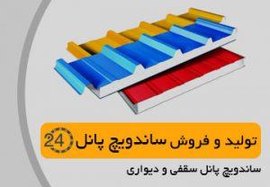 ساندویچ پانل شهرک صنعتی آذربایجان غربی - ساندویچ پنل سقفی