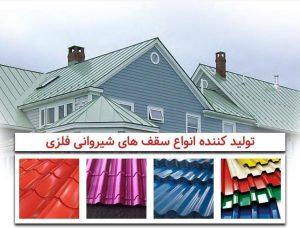 نصب ورق شیروانی تهران-فروش ورق شیروانی قزوین-نصب ساندویچ پنل