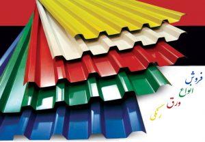 ورق شیروانی تهران-ساندویچ پنل سقفی